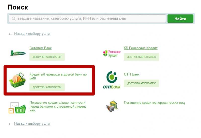 Погашение кредита уралсиб через сбербанк онлайн взять кредит на мтс через интернет